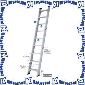 【P】【代引不可】長谷川工業 1連はしご 踏ざん幅広タイプ 全長3.05m FLW2.0-300 16908 [HS0185]