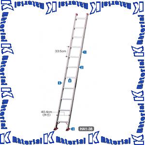 【代引不可】【個人宅配送不可】長谷川工業 1連はしご 全長3.76m HA1-38 10048 [HS0175]