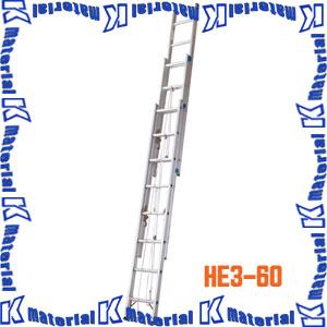 【P】【代引不可】長谷川工業 3連はしご スタンダード 全長5.85m HE3-2.0-60 16990 [HS0251]