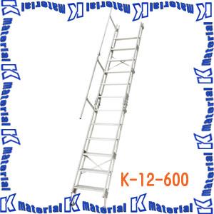 【P】【代引不可】長谷川工業 アルミ仮設階段はしご 建作くん 全長3.7m K-11-600 15841 [HS0270]