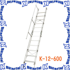 【P】【代引不可】長谷川工業 アルミ仮設階段はしご 建作くん 全長4.0m K-12-600 15842 [HS0271]