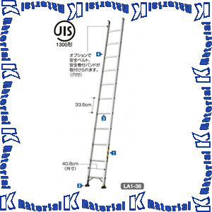 【代引不可】【個人宅配送不可】長谷川工業 1連はしご 全長3.17m LA1-32 15682 [HS0166]