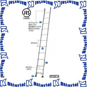 【P】【代引不可】長谷川工業 1連はしご 全長3.84m LA1-38 15683 [HS0167]