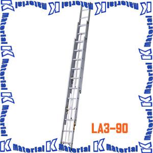 【P】【代引不可】長谷川工業 3連はしご 全長8.90m LA3-90 15757 [HS0003]