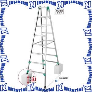 【P】【代引不可】長谷川工業 はしご兼用脚立 脚部伸縮式 天板高2.22m RYZ1.0-21 16260 [HS0057]