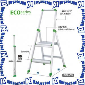 【P】【代引不可】長谷川工業 上枠付踏台 エコ 天板高0.79m EFA-08 15658 [HS0157]