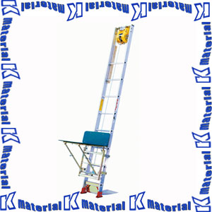 【P】【代引不可】長谷川工業 荷揚機 簡易式リフト 全長3.0m A台車 JA3AX 12984 [HS0618]