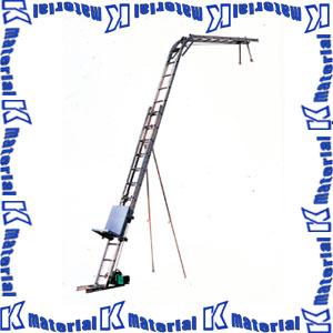【P】【代引不可】長谷川工業 アルミ製瓦揚機高さ伸縮式 マイティパワー 650W NJP-MD2N 13505 [HS0628]