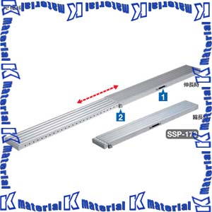 【代引不可】長谷川工業 伸縮足場板 スライドピット 片面使用タイプ 全長2m SSP-120 12031 [HS0422]