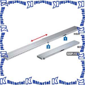 【代引不可】長谷川工業 伸縮足場板 スライドピット 片面使用タイプ 全長2.83m SSP-170 12032 [HS0423]