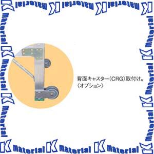 【P】【代引不可】【個人宅配送不可】ナカオ 作業用踏台 G用 背面キャスター CRG 2個セット [NK0206]