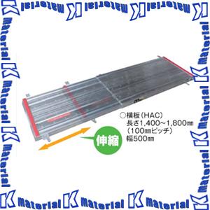 【代引不可】ナカオ リニューアル用作業台 飛龍用伸縮横板 HAC 最大長1800mm [NK0272]