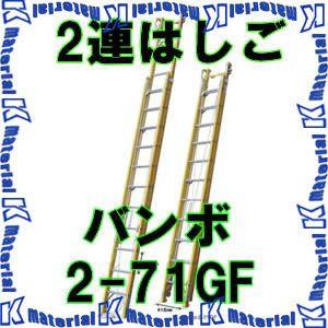 【P】【代引不可】【個人宅配送不可】ナカオ 二連伸縮はしご バンボ 2-71GF 全長4.12-7.11m [NK0050]