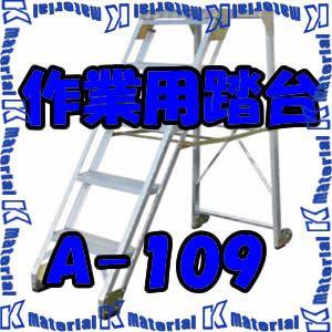 【P】【代引不可】【個人宅配送不可】ナカオ 作業用踏台 A-109 全高0.9m [NK0269]