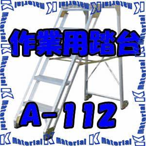【P】【代引不可】【個人宅配送不可】ナカオ 作業用踏台 A-112 全高1.2m [NK0201]