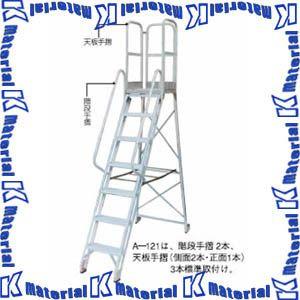 【代引不可】【個人宅配送不可】ナカオ 作業用踏台 A-121 全高2.1m [NK0066]
