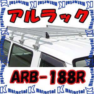 【代引不可】【個人宅配送不可】ナカオ アルミ製ルーフキャリア アルラック 標準ルーフ車 ARB-188R 全長1880mm [NK0214]