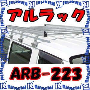 【P】【代引不可】【個人宅配送不可】ナカオ アルミ製ルーフキャリア アルラック 標準ルーフ車 ARB-223 全長2225mm [NK0111]