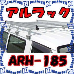 【代引不可】ナカオ アルミ製ルーフキャリア アルラック ハイルーフ車 ARH-185 全長1850mm [NK0058]