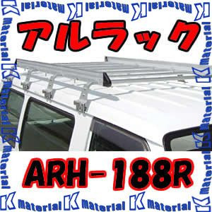【P】【代引不可】【個人宅配送不可】ナカオ アルミ製ルーフキャリア アルラック ハイルーフ車 ARH-188R 全長1880mm [NK0139]