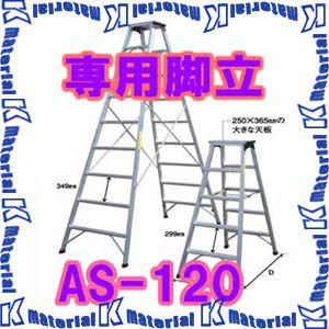 【P】【代引不可】【送料1080円】ナカオ 専用脚立 AS AS-120 天板高1.14m [104360]