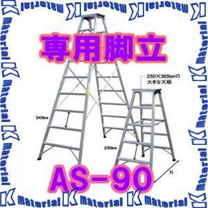 【P】【代引不可】【個人宅配送不可】ナカオ 専用脚立 AS AS-90 天板高0.86m [104350]