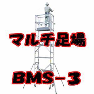 【P】【代引不可】【個人宅配送不可】【受注生産品】ナカオ アルミ製簡易作業台 まるち足場 タイプS BMS-3 全高6.44m [NK0208]
