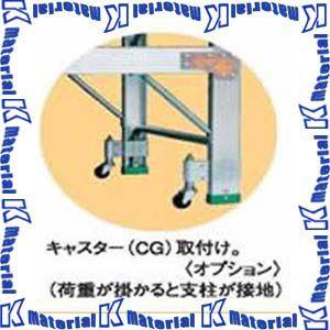 【代引不可】【個人宅配送不可】ナカオ 作業用踏台 G用 キャスター CG 4個セット [NK0089]
