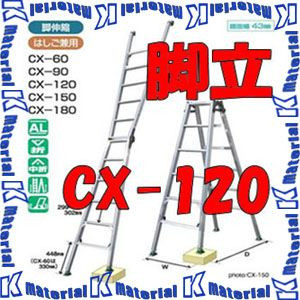 【P】【代引不可】【個人宅配送不可】ナカオ 四脚調節式 はしご兼用脚立 ピッチ CX-120 はしご全長3.49m [104820]