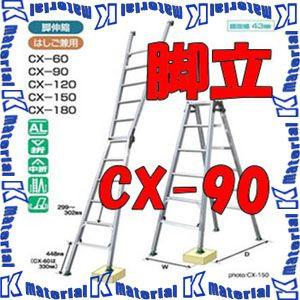 【代引不可】【個人宅配送不可】ナカオ 四脚調節式 はしご兼用脚立 ピッチ CX-90 はしご全長2.89m [104810]