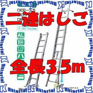 【P】【代引不可】【個人宅配送不可】ナカオ 二連伸縮はしご サンノテ DEP-3.5 全長1.95-3.50m [NK0053]