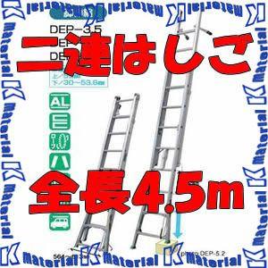 【P】【代引不可】【個人宅配送不可】ナカオ 二連伸縮はしご サンノテ DEP-4.5 全長2.62-4.52m [NK0119]