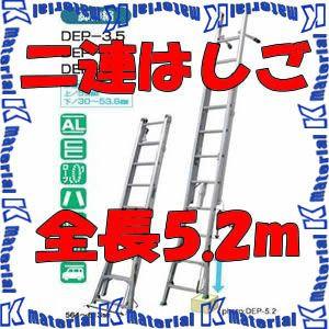 【P】【代引不可】【個人宅配送不可】ナカオ 二連伸縮はしご サンノテ DEP-5.2 全長2.96-5.21m [NK0080]