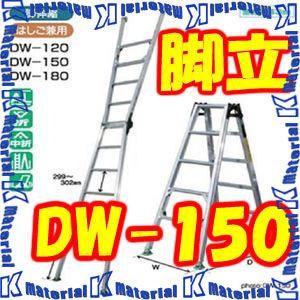 【代引不可】【個人宅配送不可】ナカオ 四脚調節式 脚異長はしご兼用脚立 ピッチ(階段用) DW-150 はしご全長3.79m [NK0129]