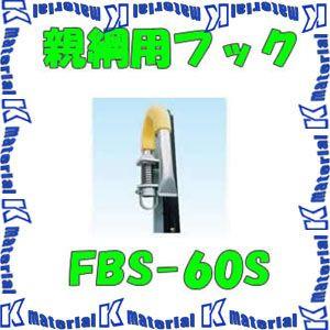 【P】【代引不可】【個人宅配送不可】ナカオ はしご用親綱用フック 左右セット FBS-60S [NK0125]