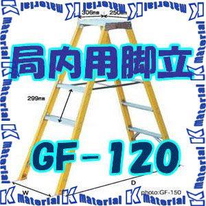 【代引不可】【個人宅配送不可】ナカオ 局内用脚立 GF GF-120 天板高1.13m [104490]