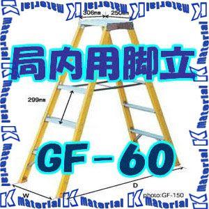 【代引不可】【個人宅配送不可】ナカオ 局内用脚立 GF GF-60 天板高0.56m [104470]