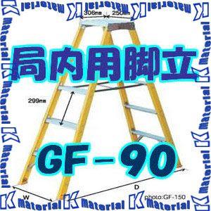 【P】【代引不可】【個人宅配送不可】ナカオ 局内用脚立 GF GF-90 天板高0.84m [104480]