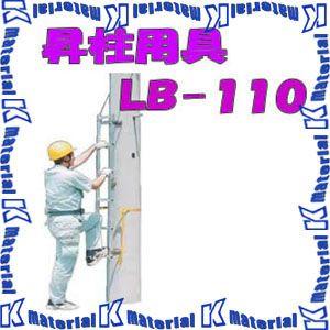 【代引不可】【個人宅配送不可】ナカオ 特殊はしご 昇柱用具 LB-110 全長1.10m [104600]