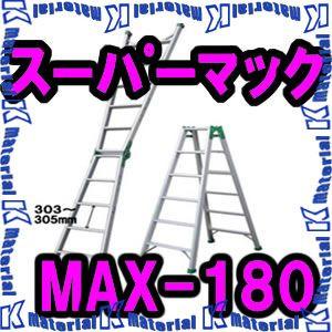 【P】【代引不可】【個人宅配送不可】ナカオ はしご兼用脚立 スーパーマック MAX-180 はしご全長3.61m [104690]