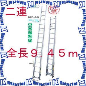 【代引不可】【個人宅配送不可】ナカオ 二連伸縮はしご スカイライト2 MED-9.5 全長5.25-9.45m [104060]