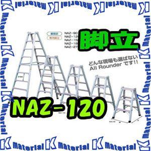 【P】【代引不可】【個人宅配送不可】ナカオ 仮設工業会認定専用脚立 NAZ NAZ-120 天板高1.20m [NK0105]