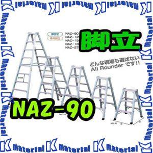 【P】【代引不可】【個人宅配送不可】ナカオ 仮設工業会認定専用脚立 NAZ NAZ-90 天板高0.90m [NK0068]