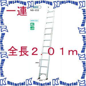【P】【代引不可】ナカオ 一連はしご ノッポシングル NS-2.0 全長2.01m [NK0076]