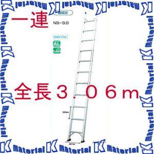 【P】【代引不可】ナカオ 一連はしご ノッポシングル NS-3.0 全長3.06m [NK0173]