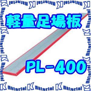 【P】【代引不可】【個人宅配送不可】ナカオ 軽量足場板 ミニボード PL-400 全長4.00m [NK0165]