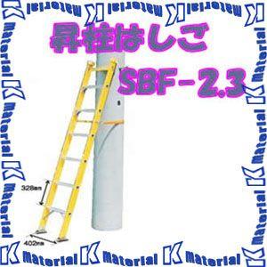 【P】【代引不可】【個人宅配送不可】ナカオ 一連はしご 昇柱はしご SBF-2.3 全長2.34m [104570]