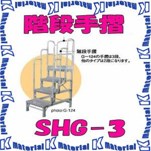 【P】【代引不可】【個人宅配送不可】ナカオ 作業用踏台 G用 階段手すり3段用 SHG-3 1本 [NK0112]