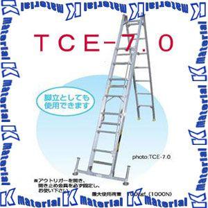 【P】【代引不可】【個人宅配送不可】ナカオ 三連折たたみ伸縮はしご トリオ TCE-7.0 全長2.75-7.36m [104290]