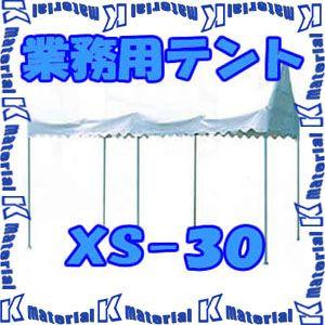 【P】【代引不可】【個人宅配送不可】ナカオ アルミ製アコーディオン式 業務用テント Xsエクシス XS-30 3.5x5.4m [NK0189]